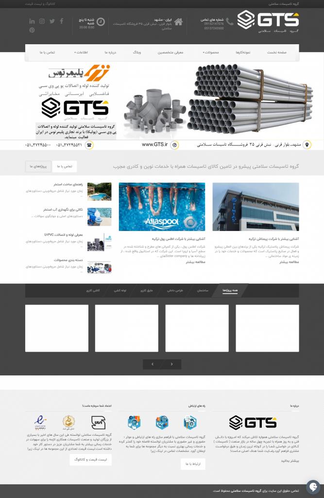 طراحی سایت شرکت لوله و اتصالات