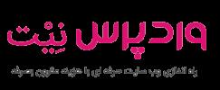 wpneat.ir-logo-1